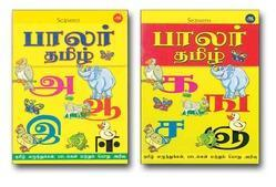 Palar Tamil Children Book