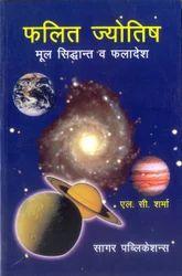 Phalit Jyotish (Mool Sidhant V Phaladesh)