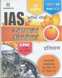 IAS Itihas Prarambhik Pariksha