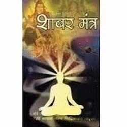 Shabar Attrraction Mantra