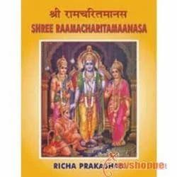 Shri+Ramcharitmanas