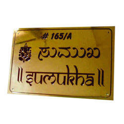 Name plates suppliers manufacturers dealers in - Brass name plate designs for home ...