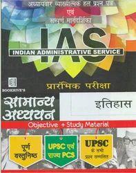 IAS Itihas Prarambhik Pariksha Samanya