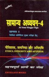 Samanya Adhyayan-4 Prashan Patra 5