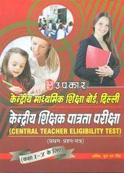 CTET Kaksha I-V Ke Liye Pratham Prashan-Patra - Book