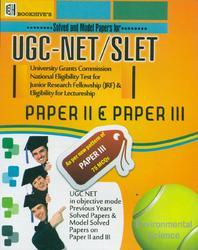 Ugc Net Slet Paper 2 Paper 3 Solved and Model Paper