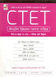 Kaksha VI-VIII Ganit Evam Vigyan Educational book