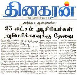Dinakaran Tamil News Paper