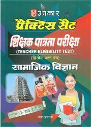 Shikshak Patrata Pariksha Samajik Vigyan Practice Sets