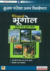Bhugol Main Pariksha - Book