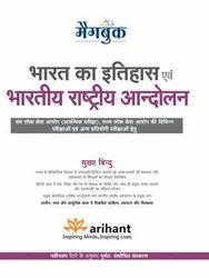 Magbook Bhart Ka Itihas Evam Bhartiya Rashtriya Andolan