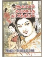 Indira Soundarrajan General Books - indira-soundarrajan-250x250