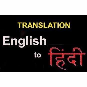 FREE Hindi to English Translation - Instant English Translation
