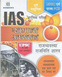 IAS UPSC Evam Rajya PCS Rajvyavastha Rajniti Shastra Prarambhik Pariksha