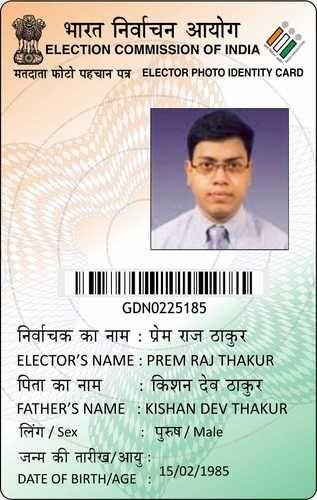 PVC Electrol Photo Identity Cards (EPIC)