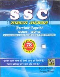 SSC Samanya Adhyayan