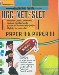 UGC NET SLET PAPER 2 PAPER 3 Solved and Model Paper Economics