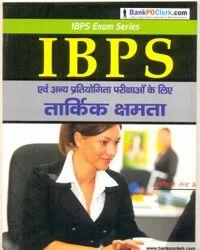 IBPS Tarkik Kshamta Competition Book