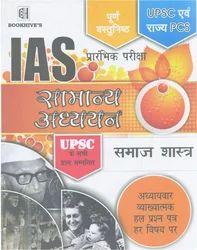 IAS UPSC Evam Rajya PCS Samaj Shastra Prarambhik Pariksha