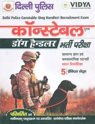 Dilli Police Constable Dog Handler HINDI