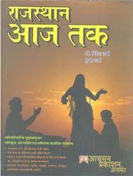 Rajasthan Aaj Tak - Books