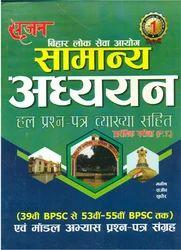 B P S C Samanya Adhyayan Prarambhik Pariksha