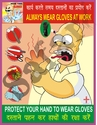 Hand Safety Poster