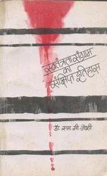 Swatantrata Sangram Ka Sankshipt Itihas