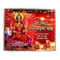 Shri Siddha Dhan Laxmi Yantra