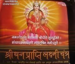 Shri Dhan Prapti Laxmi Yantra