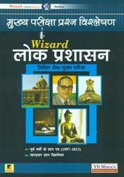 Lok Prashasan Mukhya Pariksha