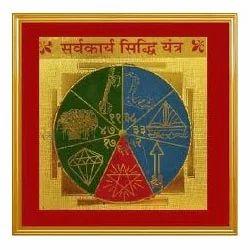 Shree Sarv Karya Siddhi Yantra