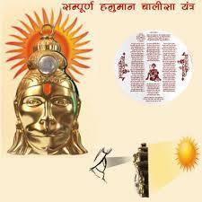 Original Hanuman Chalisa Yantra