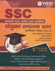 SSC Sanyukt Snatak Sttar Tier I - Books
