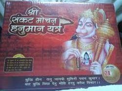 Shree Sankat Mochan Hanuman Yantra