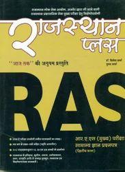 Rajasthan Plus - Books
