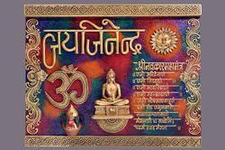 Jay Jinendra Religious Product