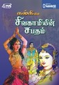 Kalkiyin - Sivagamiyin Sabatham - Audio Book