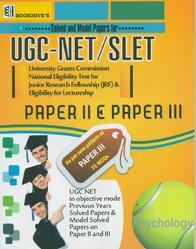 UGC NET SLET PAPER 2 PAPER 3 Solved and Model Paper Psychology