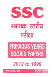 SSC Snatak Stariya Previous Years Solved