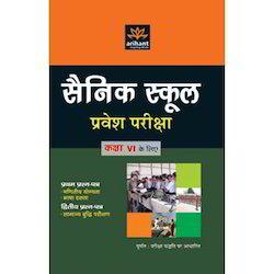 Sainik School Pravesh Pariksha For Class VI