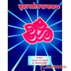 Brihat+Stotra+Ratnakara+-+Sanskrit+Book