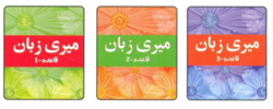 urdu books
