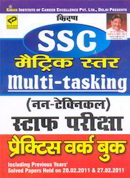 SSC Matric Sttar Multi Tasking