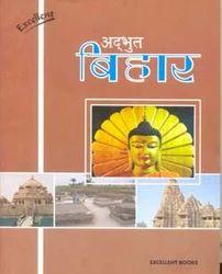 Adbhut Bihar