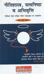 Nitishashtra Satyanishta wa Abhivriti