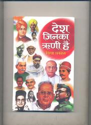 Freedom Fighter Books