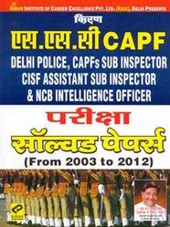 SSC CAPF Solved Papers Hindi