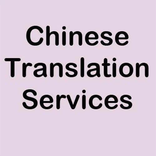 Asian Language Translation Services - Chinese Language Translation ...