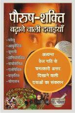 Paurush-Shakti+Barhane+Wali+Dawayian.+%28Hindi+Book%29
